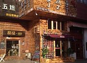 宋家族亭多国籍料理 台东店