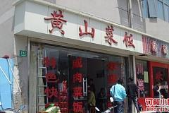 市北工业园/汶水路 黄山菜饭