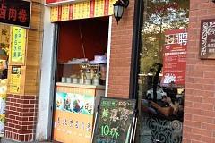 歐尚閔行店 北京鹵肉卷