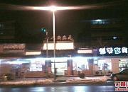桂发祥 王顶堤店