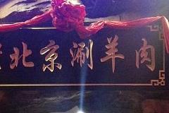 老北京火鍋燒烤餐廳