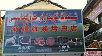 新疆接班人兄弟烤肉店 图片