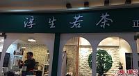 浮生若茶铺丝袜奶茶 静安寺店 图片