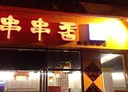 玉林串串香 南北大街店