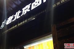 老北京雞肉卷