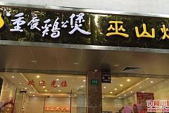 巫山烤全魚重慶雞公煲 武夷路店