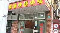沙县小吃 东诸安浜路店 图片