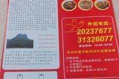 上海片子艺术学院 阿牛嫂桂林米粉
