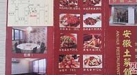 安徽土菜馆 图片