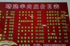 梅龙镇 曙建饭店