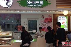 缘喜外带寿司 百联南桥店