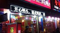 村夫烤鱼 高平路店 图片