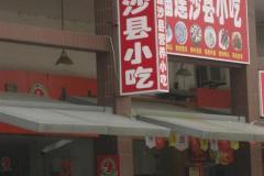 梅龙镇 福建沙县小吃
