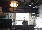 海豚韩式生鱼片 广顺北大街店