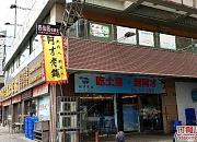 阿财老铺土菜香 华夏总店
