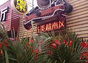 越缘越南河粉