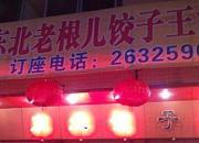 东北老根儿饺子王酒楼