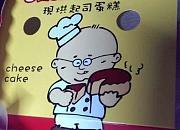 徹思叔叔烘焙工房 石景山店