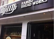 面包工坊 小西门店
