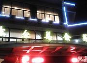 吉尔火锅城 五院店