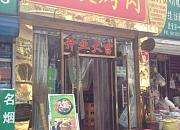 和众烤肉 甜水园店