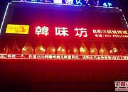 韩味坊 长安中央广场店