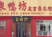 泉鸭坊北京果木烤鸭