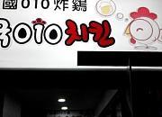 韩国010炸鸡