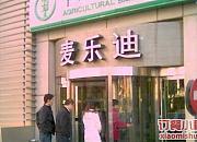 麦乐迪KTV餐饮 月坛店