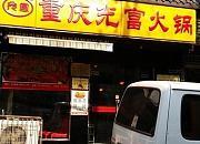 重庆光富火锅 民生路店