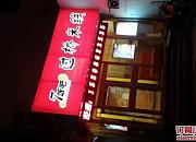 7饭吧过桥米线 朝山街店
