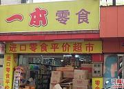 一本零食 兴隆店