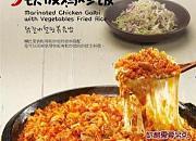 韩国柳氏家铁板鸡