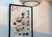泊月湾 惠新里1号店