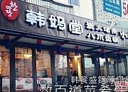 韩妈堂八爪鱼锅&炭火烤肉馆 西塔店