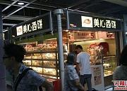 美心西饼 大石站店