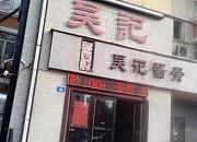 吴记酱骨炖菜馆 城乡路店