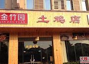 金竹园土鸡店