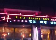 花之林人文茶餐厅 郑州亚星店