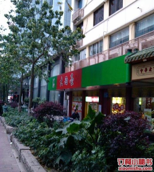 广州大西豪快餐