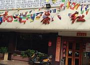 红茶轩中西餐厅