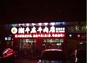 潮牛庄牛肉店 新安分店
