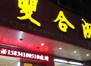 双合成 北大街店