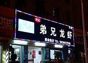刘记弟兄龙虾 七店