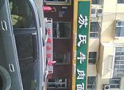苏氏牛肉面 革新街店