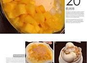 芒果季甜品 潘水路分店