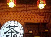 京华茶艺馆