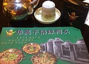 华英干锅辣鸭头 东南湖店