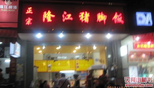 广州隆江猪脚饭