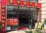 哈尔滨龙宇饺子馆